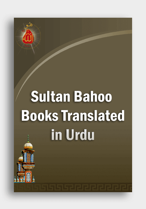 Sultan Bahoo Books